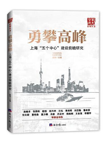 """勇攀高峰:上海""""五个中心""""建设前瞻研究"""