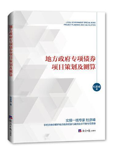 地方政府专项债券项目策划及测算