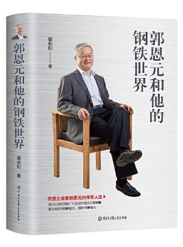 郭恩元和他的钢铁世界