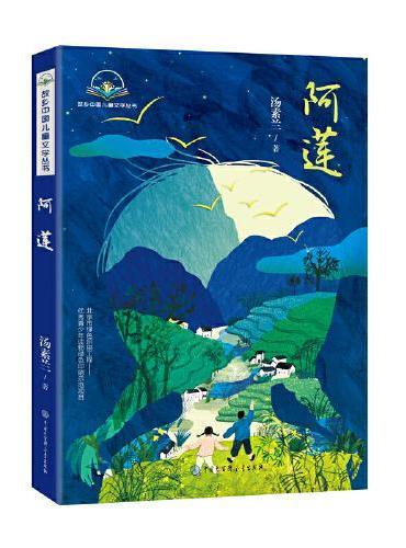 阿莲(2017年度中国好书、2018年度陈伯吹国际儿童 文学奖)