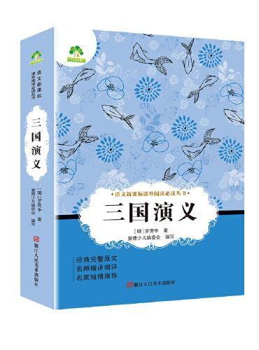 语文新课标课外阅读必读丛书三国演义