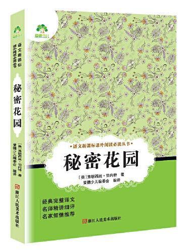 语文新课标课外阅读必读丛书秘密花园