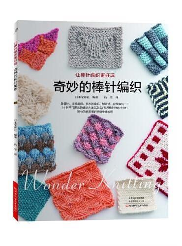 奇妙的棒针编织