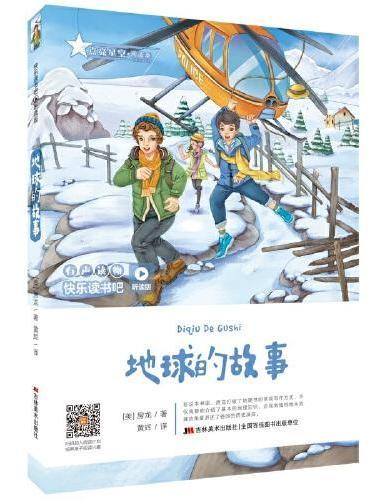 原著无障碍阅读丛书:地球的故事(快乐读书吧版)