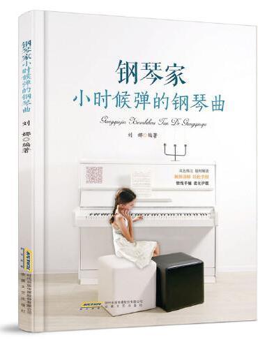 钢琴家小时候弹的钢琴曲