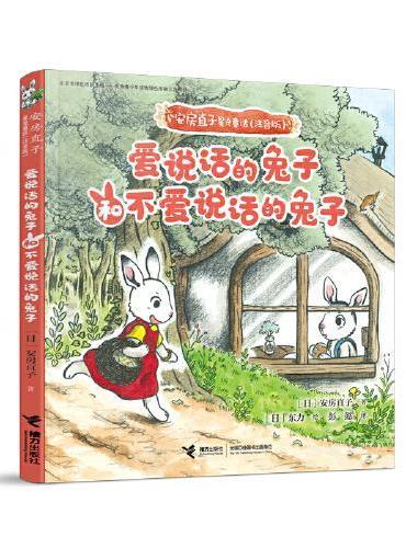 安房直子星光童话:爱说话的兔子和不爱说话的兔子(注音版)