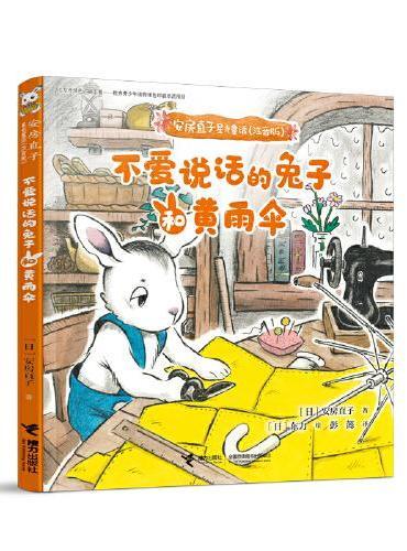 安房直子星光童话:不爱说话的兔子和黄雨伞(注音版)