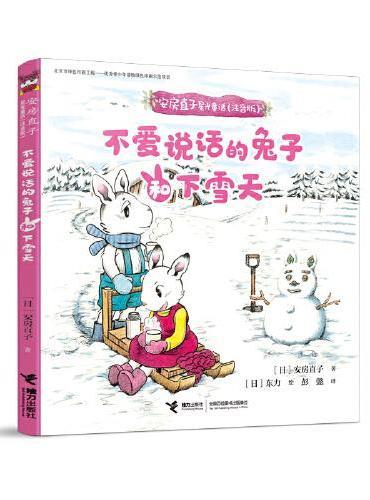 安房直子星光童话:不爱说话的兔子和下雪天(注音版)