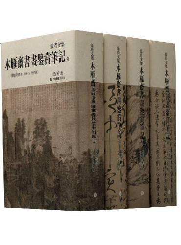 木雁斋书画鉴赏笔记   标点整理本(全四册)