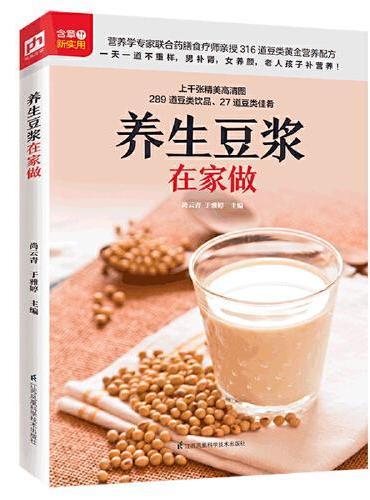 养生豆浆在家做(铜版纸印刷 美食视频扫码观看)