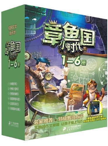 章鱼国小时代升级版(1-6套装)