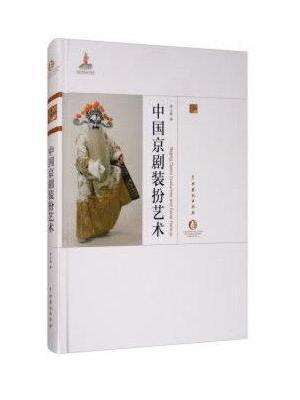 中国京剧装扮艺术