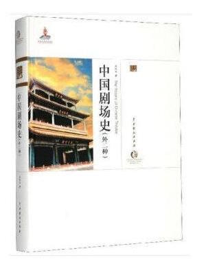 中国剧场史:外二种