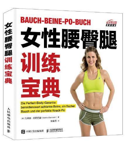 女性腰臀腿训练宝典