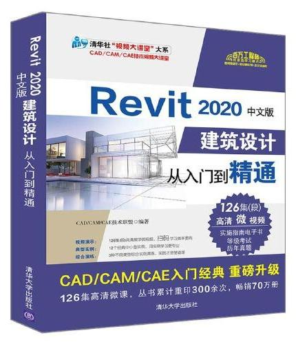 Revit 2020中文版建筑设计从入门到精通