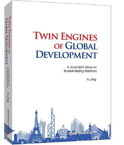 发展的引擎:超越双边的中欧关系(英)