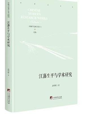 江藩生平与学术思想研究