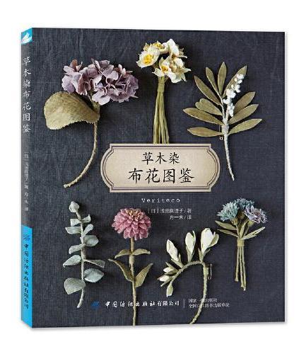 草木染布花图鉴
