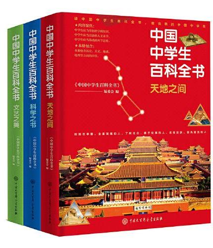 中国中学生百科全书(修订本)(全三册)