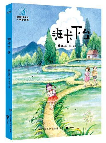 中国儿童文学大视野 班长下台(全彩插图版)