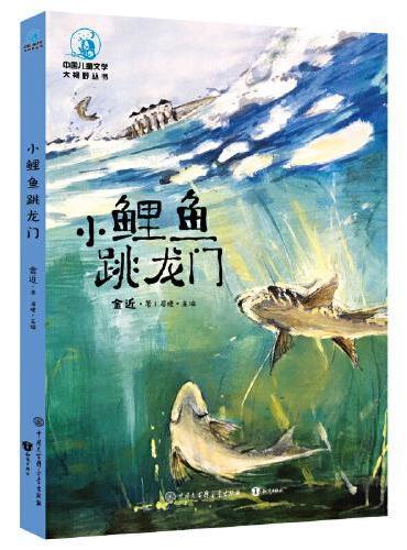 中国儿童文学大视野 小鲤鱼跳龙门(全彩插图版)