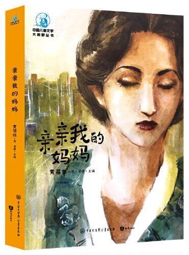 中国儿童文学大视野 亲亲我的妈妈