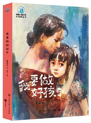 中国儿童文学大视野 我要做好孩子