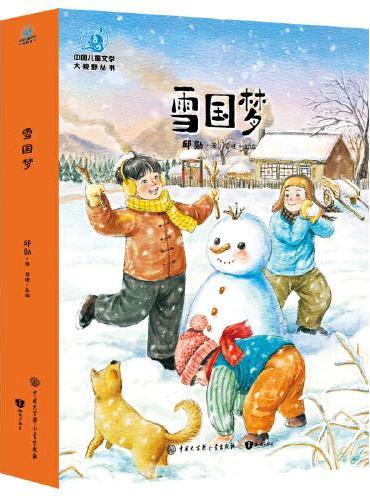 中国儿童文学大视野 雪国梦