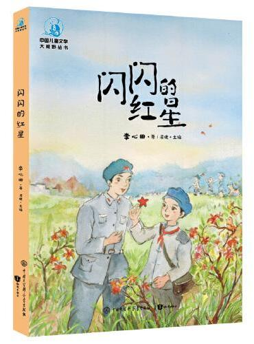 中国儿童文学大视野 闪闪的红星