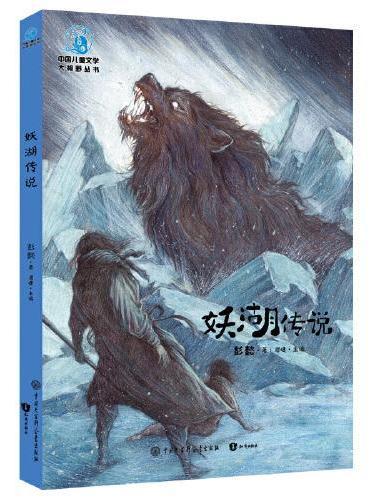 中国儿童文学大视野 妖湖传说(全彩插图版)
