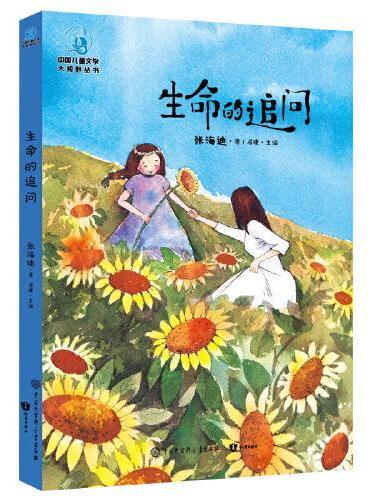 中国儿童文学大视野 生命的追问