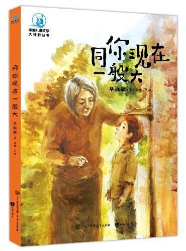 中国儿童文学大视野 同你现在一般大(全彩插图版)