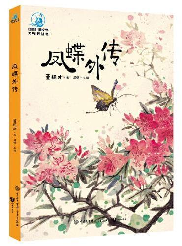 中国儿童文学大视野 凤蝶外传(全彩插图版)