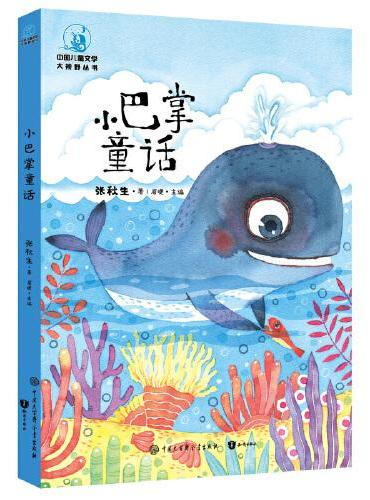 中国儿童文学大视野 小巴掌童话(全彩插图版)