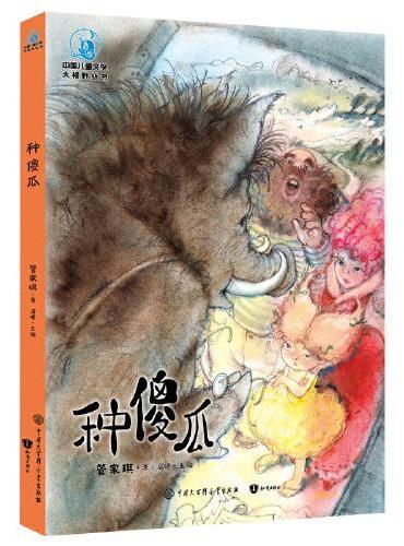 中国儿童文学大视野 种傻瓜(全彩插图版)