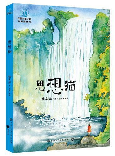 中国儿童文学大视野 思想猫(全彩插图版)