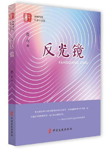 """反光镜(""""锐势力""""中国当代作家小说集)"""