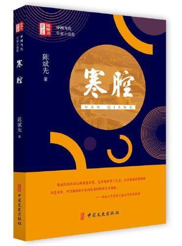 """寒腔(""""锐势力""""中国当代作家小说集)"""