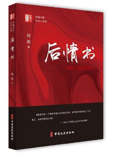 """后情书(""""锐势力""""中国当代作家小说集)"""