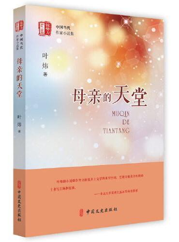 """母亲的天堂(""""锐势力""""中国当代作家小说集)"""