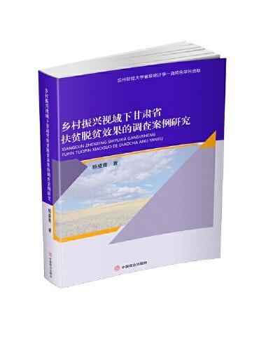 乡村振兴视域下甘肃省扶贫脱贫效果的调查案例研究