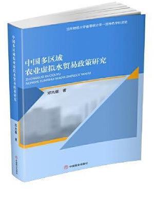 中国多区域农业虚拟水贸易政策研究