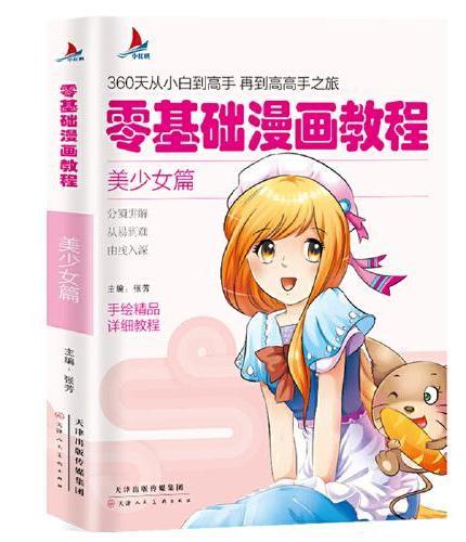 零基础漫画教程-美少女篇
