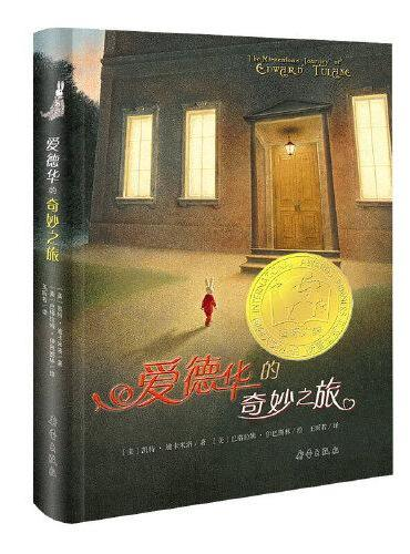 国际大奖小说——爱德华的奇妙之旅(精装)