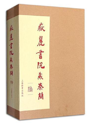 岳麓书院藏秦简(陆)