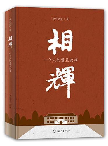 相辉-一个人的复旦叙事