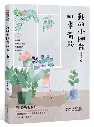 我的小阳台四季有花