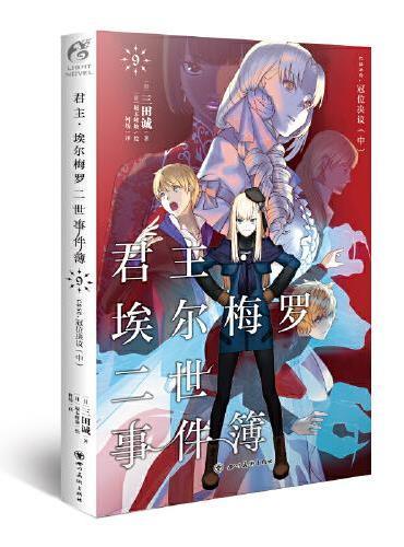君主·埃尔梅罗二世事件簿.9,case.冠位决议.中(承接Fate/Zero与Fate/stay night,回归系列的原点)