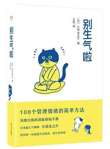 别生气啦(陈坤、梁靖康推荐,108个管理情绪的简单方法,风靡日韩的消除烦恼手册,软萌版《人性的弱点》,生活版《自卑与超越》)