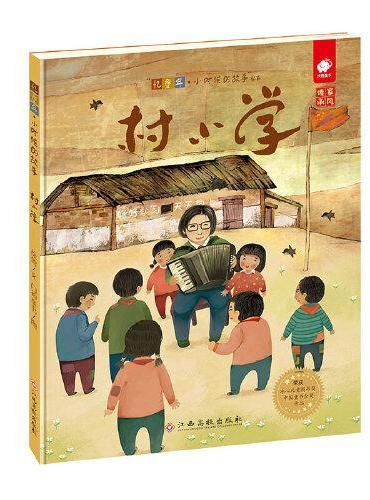 忆童年·小时候的故事 村小学 传承优良家风绘本